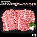 ギフト 肉 牛肉 九州 平松牧場指定 肩ローススライス 大ボリューム1kg (250g×4パック)