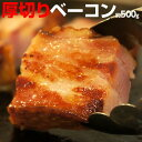 ベーコン 厚切り 約500gブロック 切り落とし 豚バラ BBQ バーベキュー 焼肉 焼き肉 や