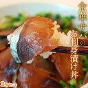 ご飯のお供 送料無料 本田水産が作る『金華サバお刺身漬け丼』3食セット 約70g(内タレ