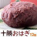 おはぎ 餅もち 国産 北海道 原料にこだわった 「十勝おはぎ...
