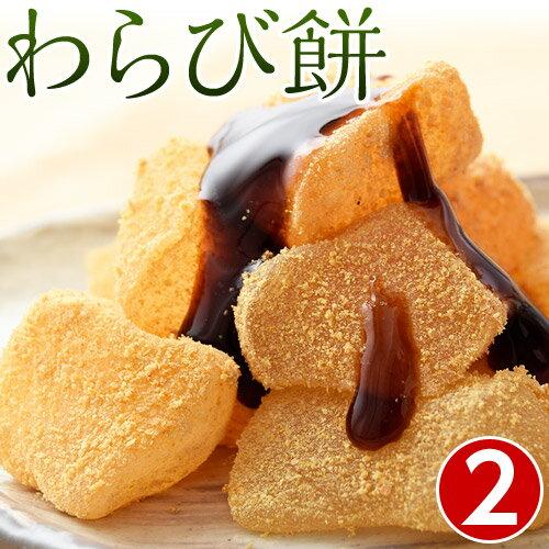 和菓子スイーツわらび餅大ボリューム1kg以上(545g×2パック)ワラビ餅わらびもちもちモチ餅お取り