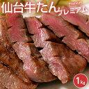 仙台 牛たん プレミアム たん元 限定 厚切り 7mmカット大容量 1キロ 牛タン タン元 焼肉 送料無料 冷凍 同梱可能