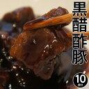 豚肉 酢豚 すぶた スブタ 菰田欣也 黒醋酢豚 約150g×10Pセット 冷凍 中華 名店 惣菜 冷凍同梱可能 送料無料
