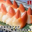刺身 寿司 ホッキ貝 カナダ産 スライス 80g 20枚入り...