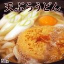 うどん 送料無料 本場香川直送『天ぷらうどん』ゆで麺 30食入り(かき揚げ・つゆ入り