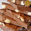 チョコレート訳あり送料無料クーベルチュール割れチョコミルクマカダミア約200gわけありワケありおやつスイーツデザートアウトレット割れチョコゆうパケット代引不可同梱不可
