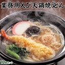 うどん ウドン 業務用 えび天鍋焼きうどん 10食 電子レンジ 海老 海老天 天ぷら 夜食 朝食 簡