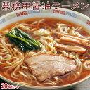 らーめん 麺 ラーメン 業務用 具付き麺 醤油ラーメン