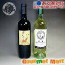 父の日ギフト月浦ワインドルンフェルダー750ml(赤)&ミュラー・トゥルガウ750ml(白)2本セット!北海道のワイン!飲み比べS