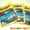 北海道小樽の焼肉専門【共栄食肉】ロースジンギスカン 3パックセット