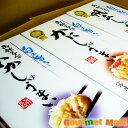 TVで話題!函館タナベ 海鮮しゅうまい三昧(いか・かに・ほたて)3種セット