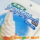 北海道産のオホーツク牛乳をたっぷりつかった口どけの良いミルクキャンディ♪【ロマンス製菓】北海道ソフトクリームキャンディ