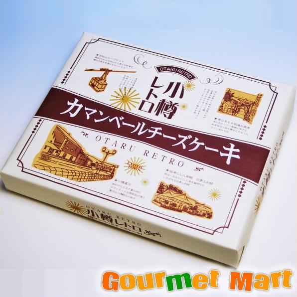 小樽レトロ カマンベールチーズケーキ 8個入り