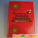 北海道産のトマトを原料に作られたチョコ。ブラックのスイートチョコレートとトマトゼリーが絶妙にマッチ♪北海道トマトチョコレート 20個入