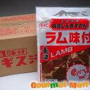 業務用長沼ジンギスカン味付ラム500g×20パック(1ケース)
