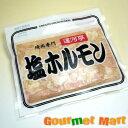 北海道小樽の焼肉専門【共栄食肉】 運河亭塩ホルモン 1パック
