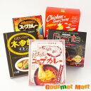 贈り物 ギフト 北海道スープカレー福袋詰合わせセット 食べ比べ 味比べ...