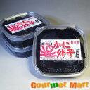 タラバガニ外子醤油漬け3個セット 高級珍味 北海道お土産(特産品 名物商品)