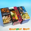 贈り物 ギフト 醤油味3種味比べセット(橙や・信玄・白樺山荘)
