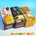 贈り物 ギフト 味噌味3種味比べセットB(次郎長・白樺山荘・開高)