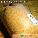 北海道のお米シリーズ 北海道米 ゆめぴりか 玄米20kg
