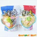 札幌ラーメン!麺屋彩未 味くらべセット(味噌・醤油)各1食