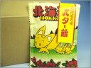 北海道お土産の定番!新鮮なバターを使用した北海道ならではのバターアメです♪【送料無料】北海道名産バター飴 30袋セット