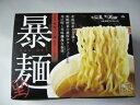 北海道 札幌ラーメン 「暴麺」とろ旨味噌つけ麺 (2食入)【ご当地ラーメン】をお取り寄せ