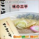 札幌ラーメン!味の三平 味噌ラーメン 2食ギフトセット