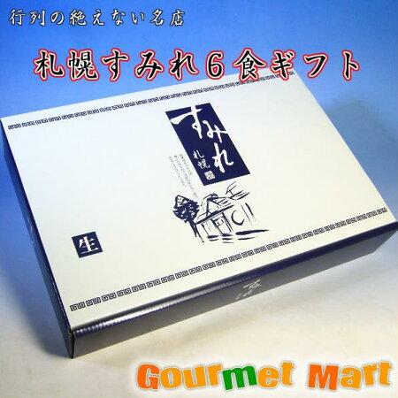 【北海道グルメマート】札幌すみれラーメン6食ギフトセット