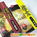 札幌ラーメン!信玄 醤油ラーメン&味噌ラーメン 4食入り 味比べセット