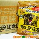 北海道旭川ラーメン 熊出没注意 味噌味 10食入りセット