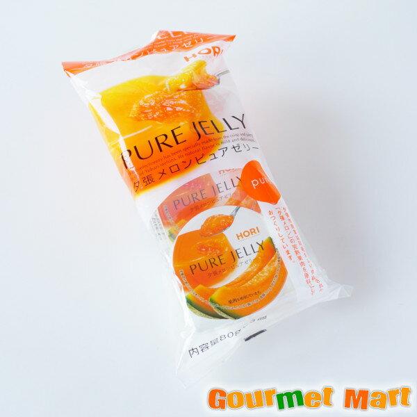 贈り物ギフト HORI ホリ 夕張メロンピュアゼリー 3個セット 北海道ギフトの定番!