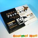 ショッピング個 北海道チョコレート・ブラック&ホワイト 40個入