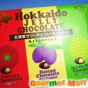 北海道産トマトやメロン・ハスカップを原料に作られたチョコ。ブラックのスイートチョコレートとゼリーが絶妙にマッチ♪北海道ゼリーチョコアソート