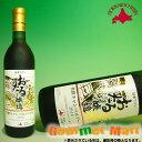 北海道ワイン おたる特選キャンベルアーリ 720ml(赤・甘口)贈り物にどうぞ!! お歳暮 ギフト