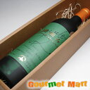 北海道ワイン 遅摘みツヴァイゲルト 720ml(赤・やや辛口) 第八回国産ワインコンクール銅賞受賞(