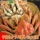 活蟹専門店の味!メスたらばがに激安セール!北海道からお得にお取り寄せ!期間限定のカニギフト!北海道直送!子持ちタラバガニ1.8kg×2尾!外子・内子・かに肉と3つの味!貴重な子持ちたらば蟹!