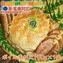 特大ボイル毛がに 700g×1尾 北海道産 お中元 ギフト あす楽対応!