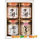 贈り物 ギフト 北海道 王子サーモン 瓶製品詰合せ BH50