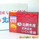 いくら醤油漬け 250g×20箱 箱売り 北海道産 イクラ 道東 秋鮭完熟卵使用 北海道産品 お歳暮 ギフト