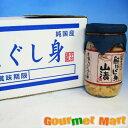 北海道産 根室 鮭ほぐし身 山漬け 1ケース(12本セット)