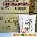【即席中華麺】北海道ラーメン かに三昧 毛がに風味みそラーメン 大盛60食セット!
