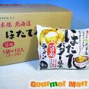 【即席中華麺】本場北海道 ほたてバター風味醤油ラーメン 10食セット