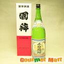 贈り物ギフト 北海道増毛の地酒 国稀(くにまれ)特別本醸造 千石場所 1800ml