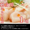 「お徳用」刺身用ホタテ貝柱 1kg(こわれ、サイズミックス)