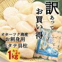 「クーポン利用で3480円」「お徳用」刺身用ホタテ貝柱/1k...