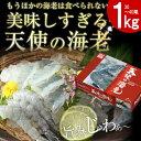 【楽天最安値に挑戦!】天使の海老 生食 刺身 バーベキュー 天ぷら 海老フライ(ニュ