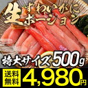 【送料無料4,980円】特大サイズ★生ズワイガニポーション ガニ ズワイカニ ずわいかに 蟹