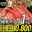 【お刺身で食べられる】生ズワイガニしゃぶしゃぶ1kg(500g×2P)...